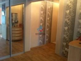 Продается 3-комнатная квартира Алтайская ул, 48.2  м², 1350000 рублей