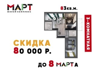 Квартира в МАРТе