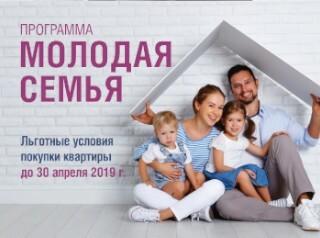 Программа «Молодая семья»