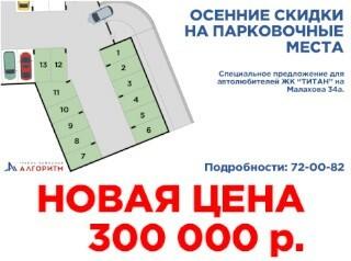 Парковка - 300 000 ₽