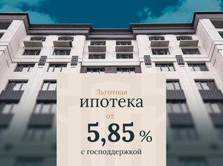 Ипотека 5,85%
