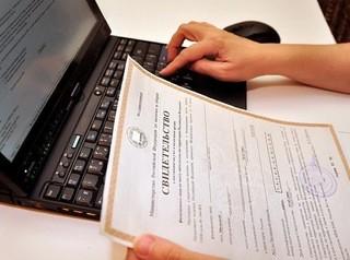 Собственников проинформируют о том, что Росреестр принял документы на регистрацию