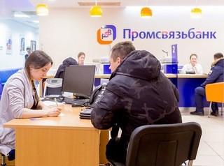 ПСБ снизил ставки по всем ипотечным программам