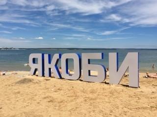 Администрация Иркутска выделит 15миллионов рублей на благоустройство пляжа Якоби
