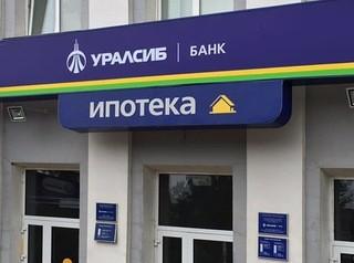 Банк «Уралсиб» снизил ставку на семейную ипотеку