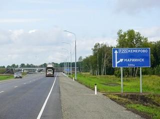 По транспортному обходу Мариинска открыто рабочее движение