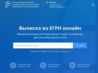 Росреестр добился блокировки сайтов мошенников