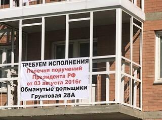 Как в Красноярском крае решается проблема обманутых дольщиков?