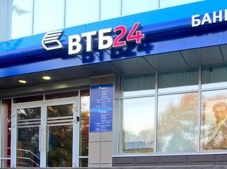 Банк «ВТБ 24» снизил ставку по ипотеке