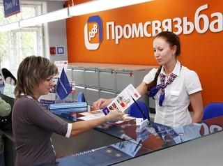 «Промсвязьбанк» запустил сервис электронной оценки залога по ипотеке