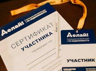 Конференция для риэлторов «Делай!» в Омске: 10 лучших российских тренеров