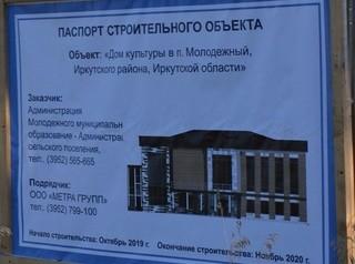Напротив «космической» школы в Молодёжном построят Дом культуры