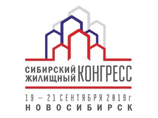 Сибирский жилищный конгресс пройдет в Новосибирске 19-21 сентября
