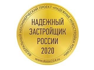 Три иркутских девелопера получили золотой знак «Надёжный застройщик России – 2020»