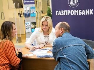 «Газпромбанк» снизил ставку по ипотеке до 9%
