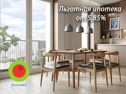 Брусника Сибакадемстрой: Ипотека 5,85%