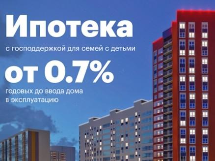 ПрофРесурс: Ипотека от 0,7%