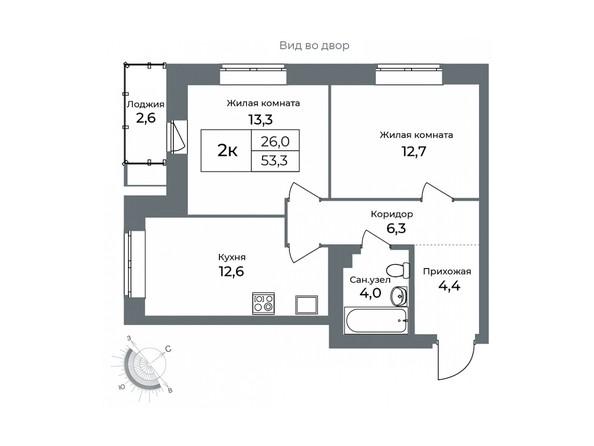 Планировка 2-комн 53,3 м²