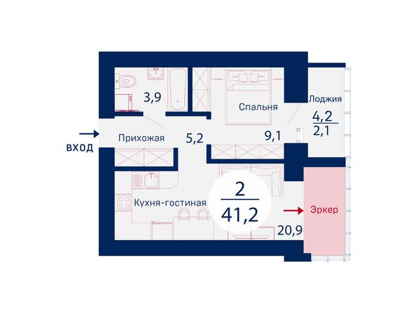 Планировка двухкомнатной квартиры 41,2 кв.м
