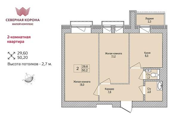Планировки Жилой комплекс СЕВЕРНАЯ КОРОНА, 3 очередь, дом 2 - 2-комнатная 50,2 кв.м