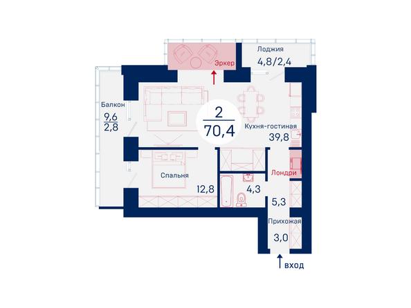 Планировки Жилой комплекс SCANDIS (Скандис), дом 8 - Планировка двухкомнатной квартиры 70,4 кв.м