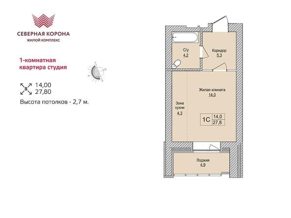 Планировки Жилой комплекс СЕВЕРНАЯ КОРОНА, 3 очередь, дом 2 - 1-комнатная 27,8 кв.м