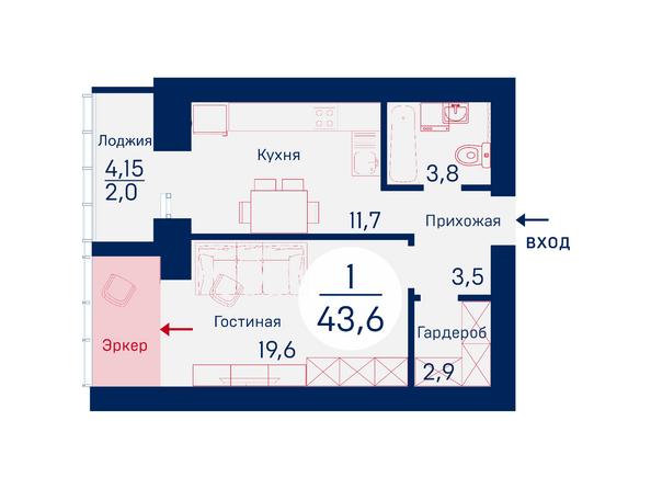 Планировки Микрорайон SCANDIS (Скандис), дом 1 - Планировка однокомнатной квартиры 43,6 кв.м