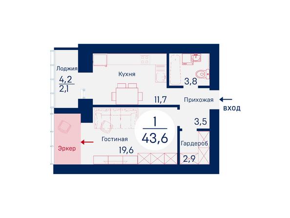 Планировки Микрорайон SCANDIS (Скандис), дом 2 - Планировка однокомнатной квартиры 43,6 кв.м