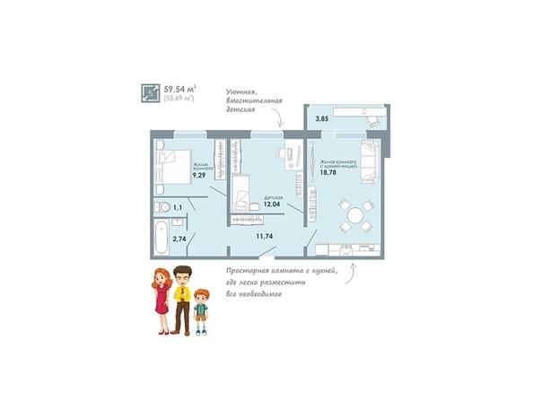 Планировки Жилой комплекс ЧИСТАЯ СЛОБОДА, дом 32 - Планировка трехкомнатной квартиры 59,54 кв.м