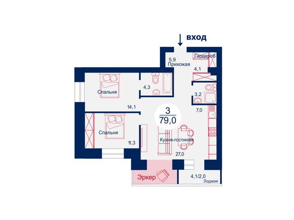 Планировки Жилой комплекс SCANDIS (Скандис), дом 9 - Планировка трехкомнатной квартиры 79 кв.м