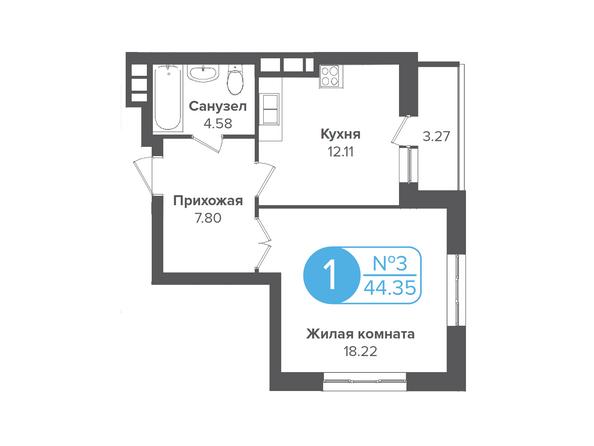 Планировки Жилой комплекс ОГНИ СИБИРИ, дом 4 - 1-комнатная 44,35 кв.м