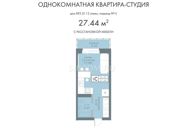 Планировки Жилой комплекс ТРАДИЦИИ, дом 2 - 1-комнатная 27,44 кв.м