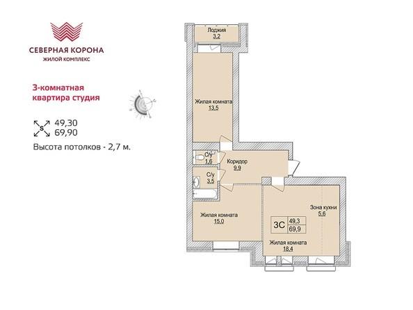 Планировки Жилой комплекс СЕВЕРНАЯ КОРОНА, 3 очередь, дом 2 - 3-комнатная 69,9 кв.м