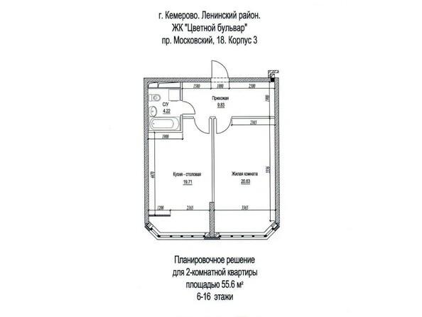 Планировка двухкомнатной квартиры 55,6 кв.м