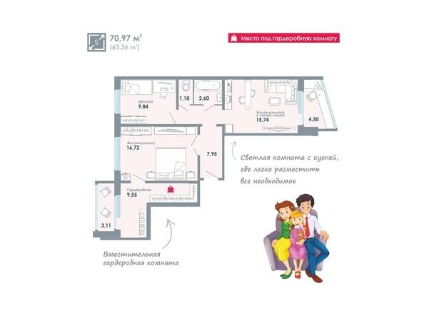 3-комнатная квартира 70,97 кв.м
