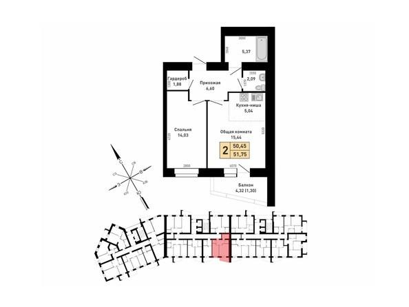 Планировка 2-комн 50,45, 51,75 м²