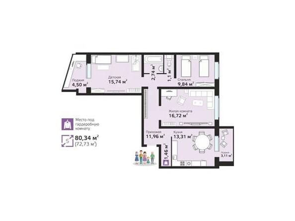 Планировки Жилой комплекс ЧИСТАЯ СЛОБОДА, дом 27 - Планировка трехкомнатной квартиры 80,34 кв.м