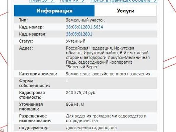 Продам  земельный участок, 8 соток, Иркутск. Фото 2.