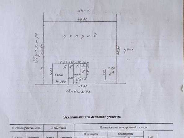 Продам дачу, 15 соток, Смирновский. Фото 12.